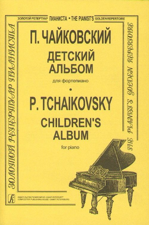 Childrens Album. For piano (junior forms)
