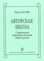 Author's School. Contemporary method of children music studying
