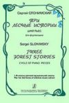 Three Forest Stories. Cycle of piano pieces. The 1st-3rd forms of children music school