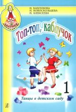 Stamp, Stamp the Heel. Dances in the Kinder-Garten. Volume 1 (+ CD). Educational aid for teachers of music in pre-school period