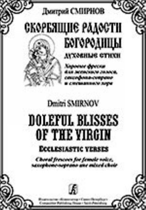 Doleful Blisses of the Virgin. Ecclesiastic verses. Choral frescoes for female voice, saxophone-soprano and mixed choir