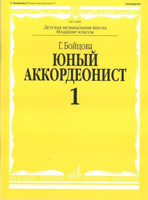 Young accordionist. Vol. 1