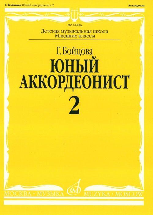 Young accordionist. Vol. 2