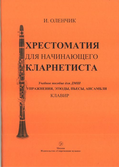 Music reader for clarinet
