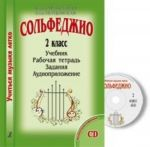 """Series """"Studying Music Is Easy"""". Solfeggio. The 2nd form. Textbook. Working notebook. Exersices (+CD)"""