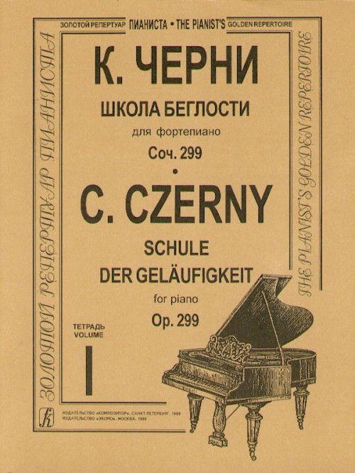The School of Velocity. For piano. Op. 299. Volume I (junior, senior, average forms)