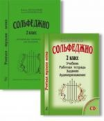 """Complete """"Studying Music Is Easy"""". Solfeggio. The 2nd form. Textbook. Working notebook. Exersices (+СD). Methodical recommendations"""