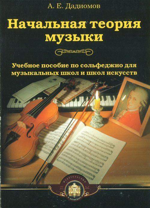 Nachalnaja teorija muzyki