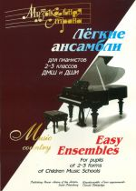 Easy Ensembles for Beginners Pianists. Music school 2-3 forms