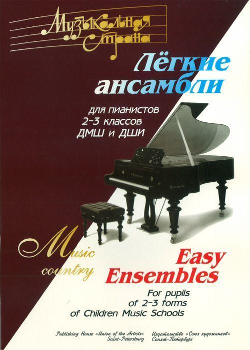 Музыкальная страна. Легкие ансамбли для пианистов 2-3 классов