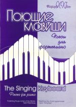 The Singing Keyboard. Pieces for piano. Music School 1-4