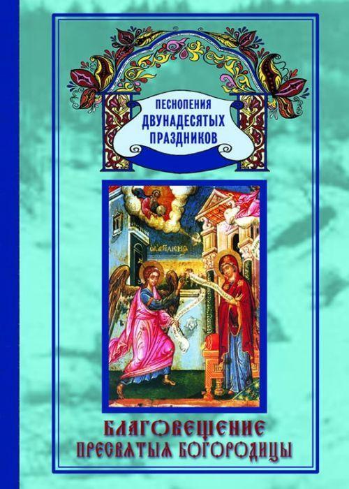 Blagoveschenie Presvjatyja Bogoroditsy. Pesnopenija Dvunadesjatykh prazdnikov; vyp. 7