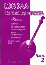 School of the Young Domra-player. Vol. 2. Middle forms of children music school