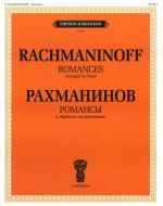 Romances Arranged for Piano (S. Kursanov, V.Samarin, B.Borodin, A.Shefer, A.Yurovsky)
