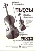 Pieces. For the Violin, Cello and Piano. For pupils of senior and high form school