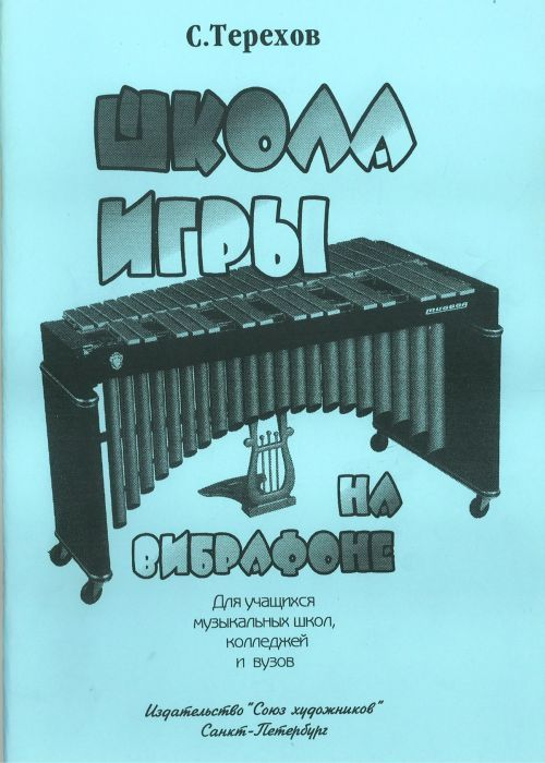 The School of Vibraphone Playing