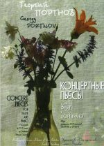 Concert Pieces for Flute and Piano. For pupils of 3-4 forms