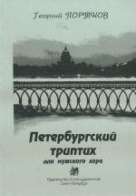 Peterburgskij triptikh. Sbornik prednaznachen dlja muzhskogo khora