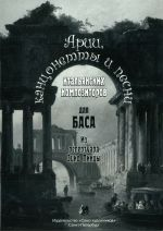 Italian Arias, Canzonettas and Songs for Bass. From the repertoire of Ezio Pinza