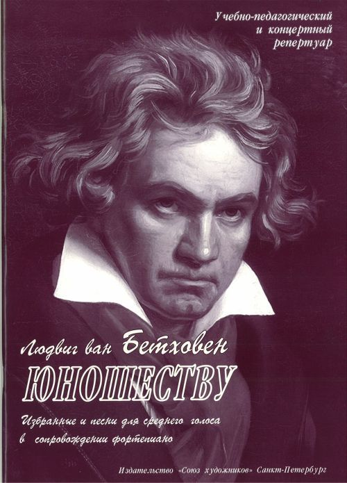 Beethoven to the Youth. Selected romances and songs for middle voice with piano accompaniment. With russian and german text