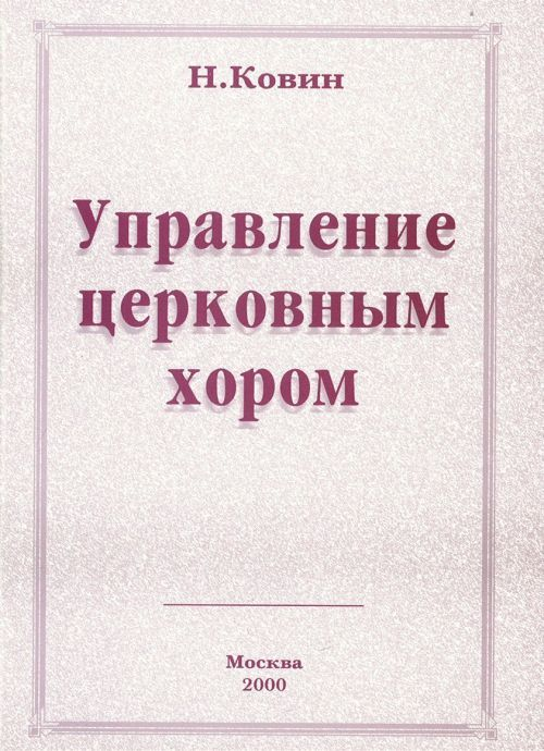 Upravlenie tserkovnym khorom