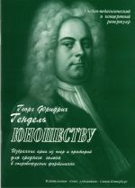 Händel to the Youth. Selected arias from operas for middle voice with piano accompaniment