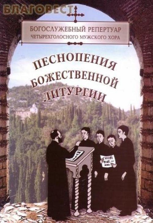 Pesnopenija Bozhestvennoj liturgii. Chast 1. Bogosluzhebnyj repertuar chetyrekhgolosnogo muzhskogo khora , vypusk 3