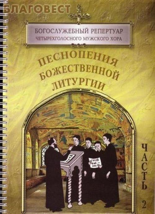 Pesnopenija Bozhestvennoj liturgii. Chast 2. Bogosluzhebnyj repertuar chetyrekhgolosnogo muzhskogo khora , vypusk 3