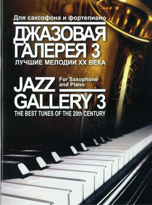 Jazz Gallery 3. The best tunes of the 20th century. Arranged for Saxophone and Piano by B. Rivchun