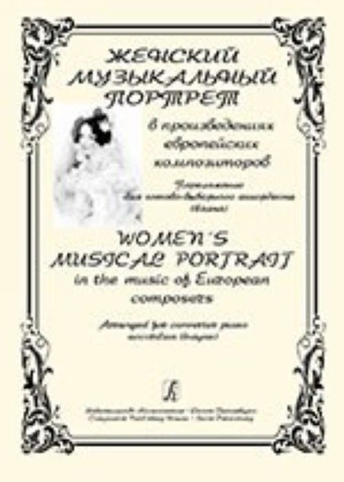 Women's Musical Portrait in the music of European composers. Arrange for converter piano accordion (bayan)