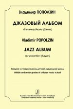 Jazz Album for accordion (bayan). Middle and senior grades of children music school