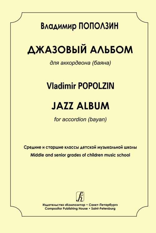 Jazz Album for accordion (bayan). Middle and senior grades of children music school