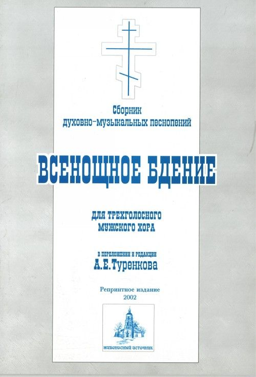 Vsenoschnoe bdenie: sbornik dukhovno-muzykalnykh pesnopenij dlja trekhgolosnogo muzhskogo khora