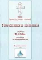 Rozhdestvenskie pesnopenija. Sbornik dukhovno-muzykalnykh pesnopenij pod redaktsiej N.D. Lebedeva raznykh avtorov