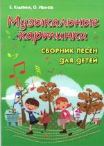 Musical pictures. Collection of songs for children