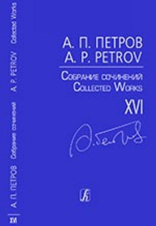 """Collected Works. Volume XVI. Vocal Cycles. """"Simple Songs"""". Vocal cycle for soprano, basso and piano. Verses by G. Rodari (1956). """"Five Merry Songs for Children"""". For voice and piano (1961)"""