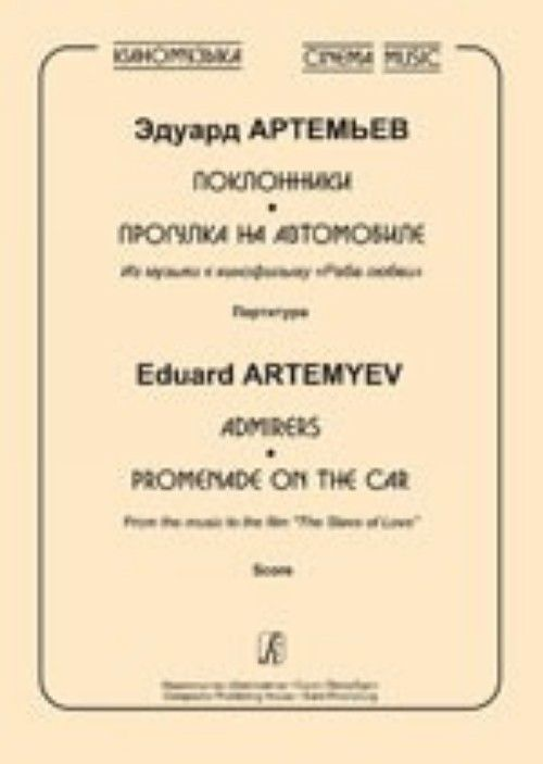 "Admirers. Promenade on the Car. From the music to the film ""The Slave of Love"". Score"