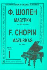 Mazurkas for piano. Volume I. Edited by K. Mikuli (average and senior forms)