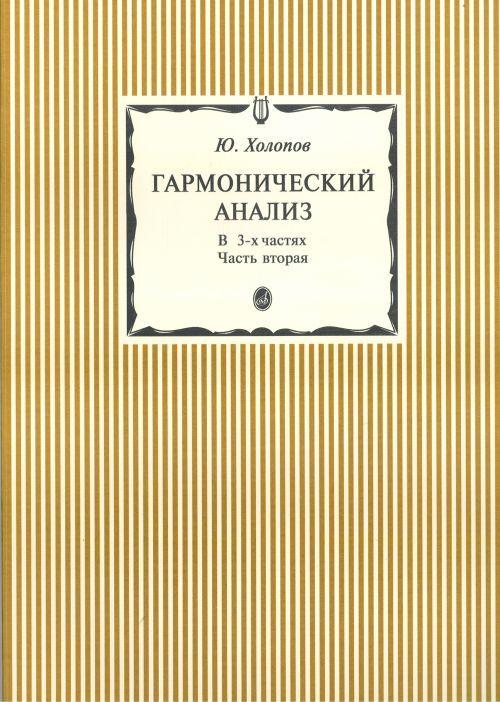 Garmonicheskij analiz. V 3-kh chastjakh. Ch. 2