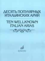 Ten Well-known Italian Arias. Versions for High, Middle and Low Voices with Piano Accompaniment. All the scores are printed with two lines of lyrics, in original language (Italian) and in Russian