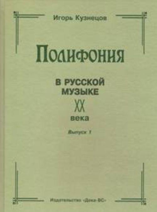 Polifonija v russkoj muzyke XX veka. Vypusk 1