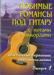 Favourite romances on guitar with sheet and accords. Facilitated variants of accompaniment. Volume 1