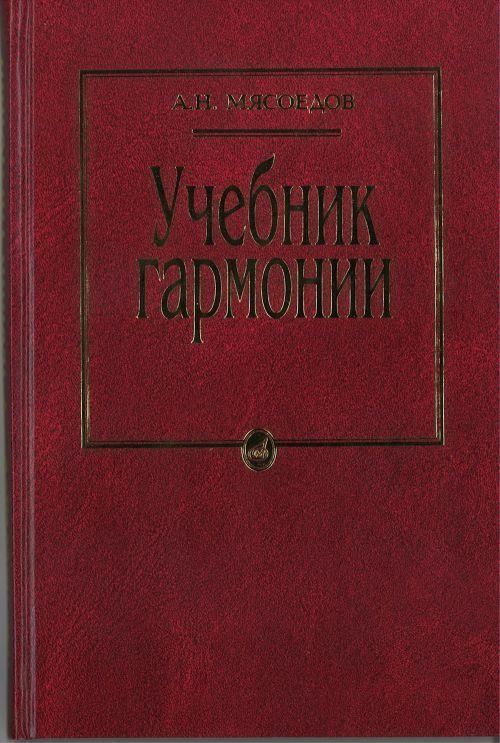 Uchebnik garmonii (Harmony textbook in Russian)