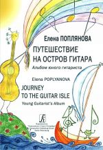 Journey to the Guitar Isle. Young Guitarist's Album (in Russian and English languages)