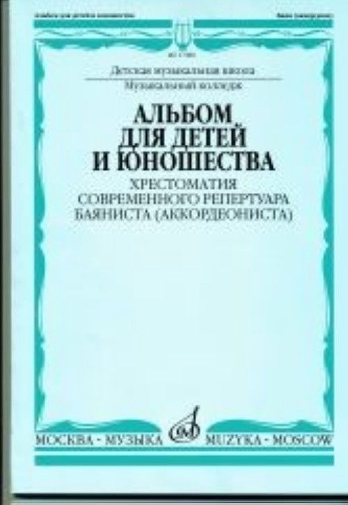 Albom for children and young people for button accordion. Ed. by F.Lips