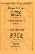 Transcriptions for one, two and three guitars by Vladimir Kuznetsov