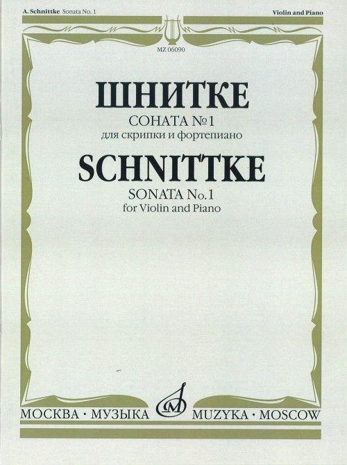 Соната No. 1. Для скрипки и фортепиано