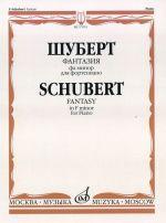 Fantasy in F minor: For Piano/ Arranged by S.Kuznetsov
