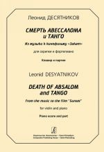 """Death of Absalom and Tango. From the music to the film """"Sunset"""". For violin and piano. Piano score and part"""