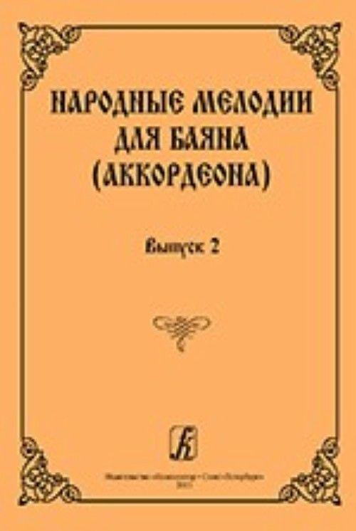 Folk music for button accordion (accordion). Volume 2
